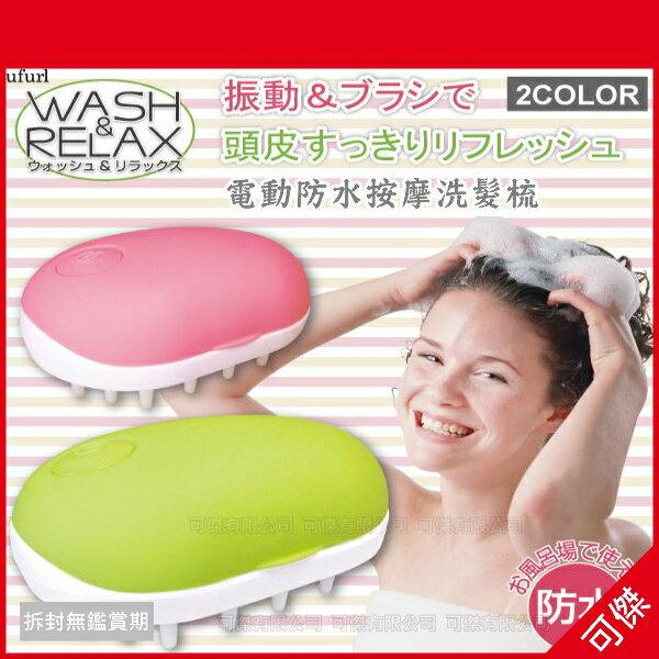 可傑 日本進口 UFURL WASH&RELAX 電動 防水 按摩 洗髮刷 兩色可選 粉色 / 綠色
