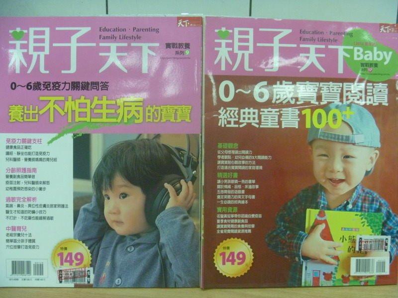 【書寶二手書T1/保健_XGT】親子天下_9&17期_養出不怕生病的寶寶等_2本合售