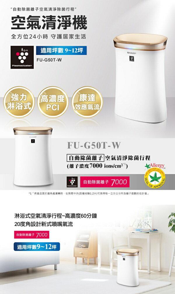 『SHARP』☆ 夏普 12坪 自動除菌離子 空氣清淨機 FU-G50T *免運費*
