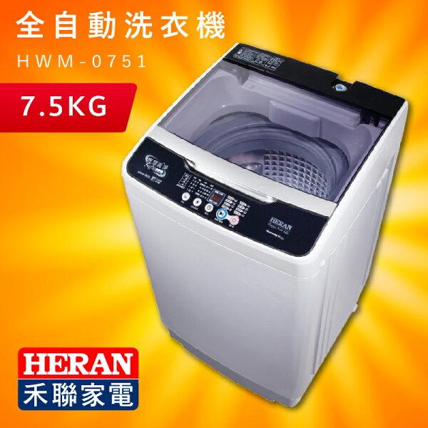 原廠公司貨【HERAN禾聯】HWM-07517.5KG全自動洗衣機省水標章