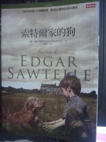 【書寶二手書T4/翻譯小說_JPG】索特爾家的狗_施清真, 大衛.羅布列斯基