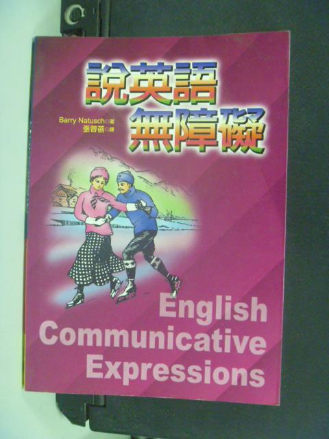 【書寶二手書T5/語言學習_LQA】說英語無障礙_張蓉蓓