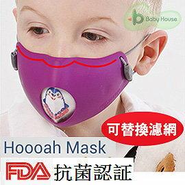 【淘氣寶寶】愛兒房韓國抗PM2.5Hoooah波卡卡通兒童可換雙層抗菌防護口罩(防護面罩+3入補充濾材)
