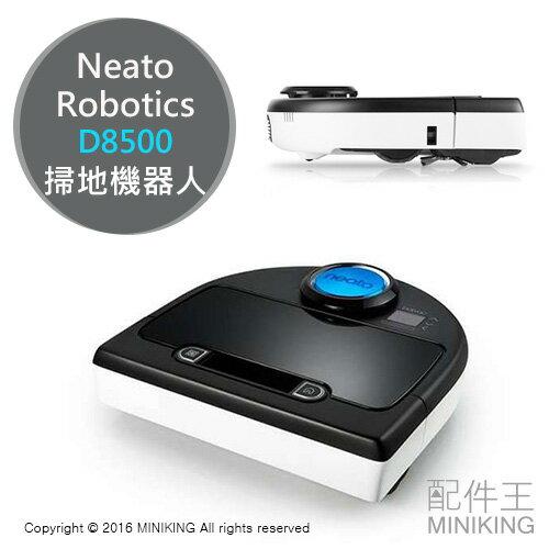【配件王】日本代購 一年保 Neato Robotics Botvac D8500 掃地機器人 掃除機