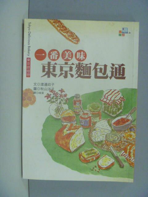 【書寶二手書T1/旅遊_KGM】一番美味東京麵包通_渡邊政子
