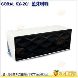 CORAL SY-201 藍芽喇叭 公司貨 免持通話 共震式喇叭 長效電力 高音質