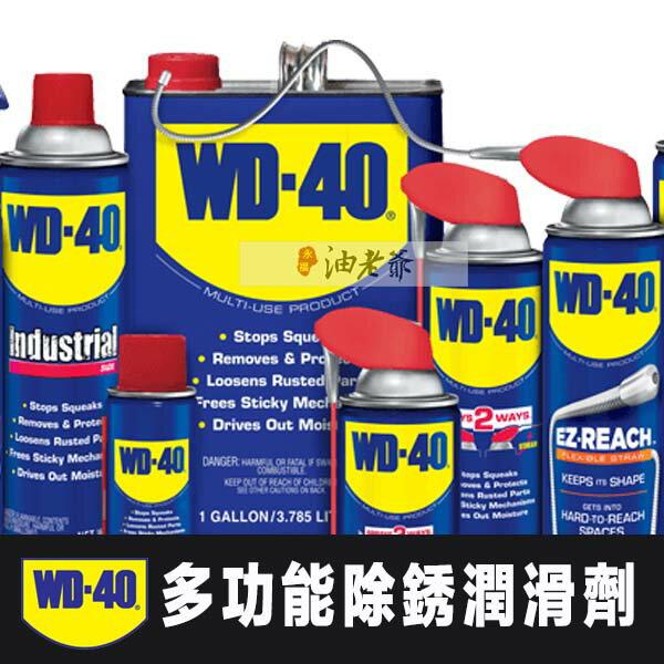 //多款容量// WD40多功能除銹潤滑劑 防銹 除銹 除濕 潤滑 清潔 車用 家用 工具保養 油老爺快速出貨