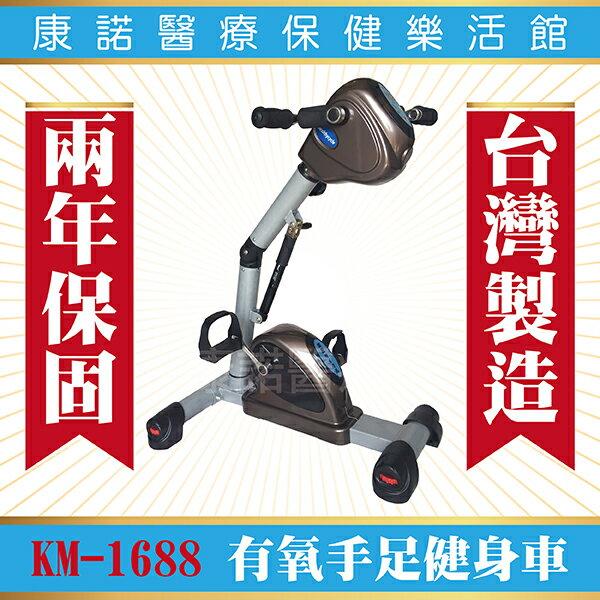 ★2016新上市★ 手足有氧健身車KM-1688。電動腳踏車。手足運動機