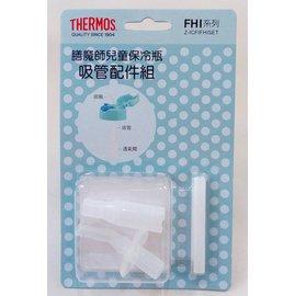 【淘氣寶寶】【THERMOS膳魔師】不鏽鋼保冷保溫瓶-專用吸管零件FHI-250DS【原廠公司貨】