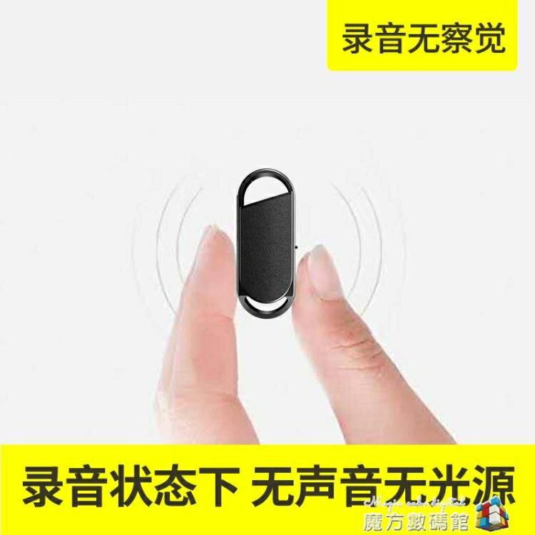錄音筆小隨身鑰匙扣 專業高清聲控降噪正品錄筆音便攜式超長待機錄