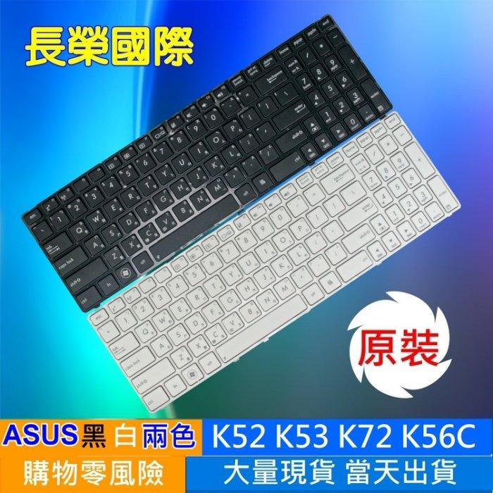 ASUS 全新 繁體中文 鍵盤 A52 K52 X52 A53 K53 X53 N53 X54 P53 B53J N53 N61 X61 N73S N73J U53 G60 G51 G53 G72
