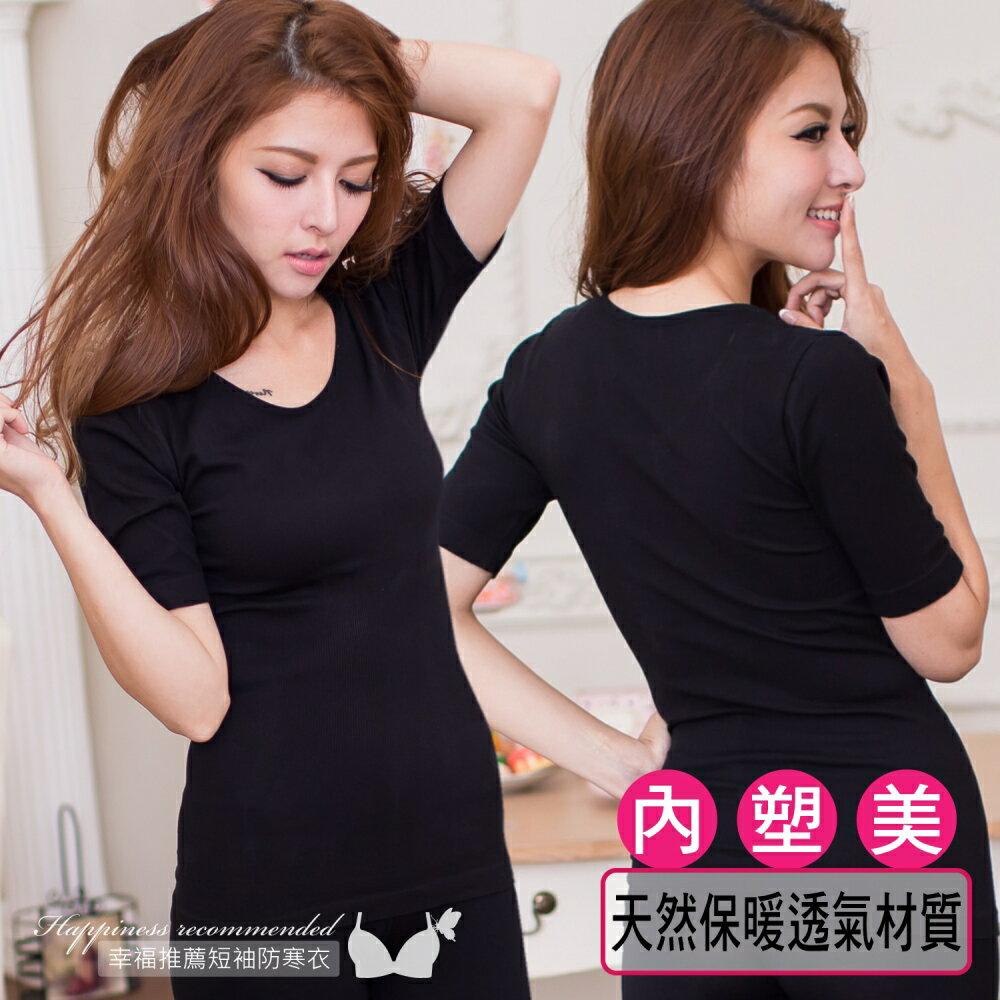 【伊黛爾】天然短袖彈性舒適貼身保暖衣 - 黑色 現貨