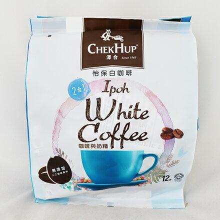 [敵富朗超市]精(澤合怡保白咖啡-咖啡與奶2合1) - 限時優惠好康折扣