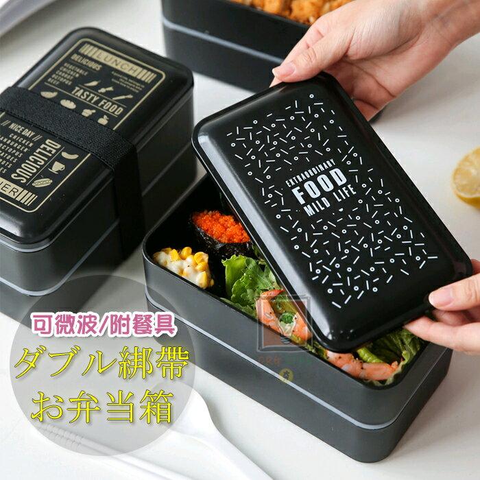 ORG~SD1382~簡黑 ~雙層 附餐具 便當盒 保鮮盒 可微波 環保餐具 野餐 露營 餐盒 綁帶固定