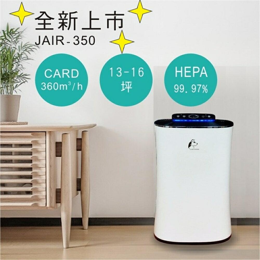 JAIR-350空氣清淨機 負離子 自動偵測煙霧 四重過濾 懸浮微粒 菸味 塵螨 過敏 濾網提醒