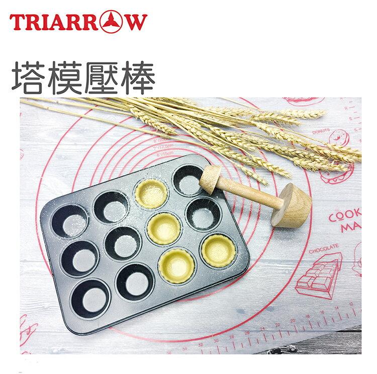 【三箭牌】塔模壓棒 TR-14 (不含烤模)《烘焙器具(材)》