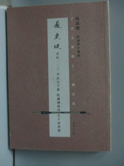 【書寶二手書T1/文學_LKI】千古文壇的12顆巨星(9)-蘇東坡_馬叔禮_附DVD光碟