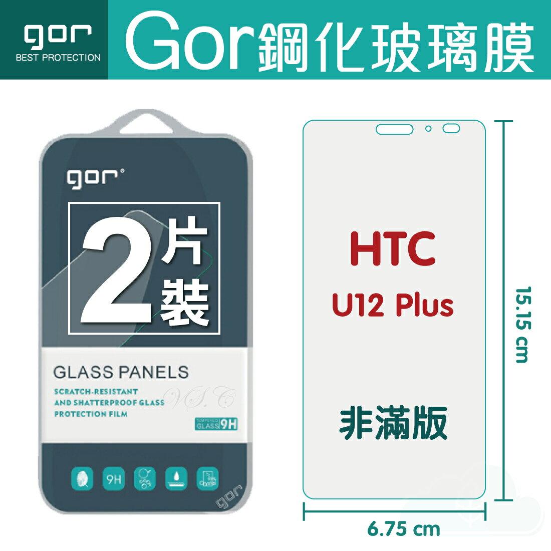 GOR 9H HTC U12+ 鋼化玻璃膜 U12+手機營幕膜保護貼膜 全透明非滿版兩片裝 滿299免運