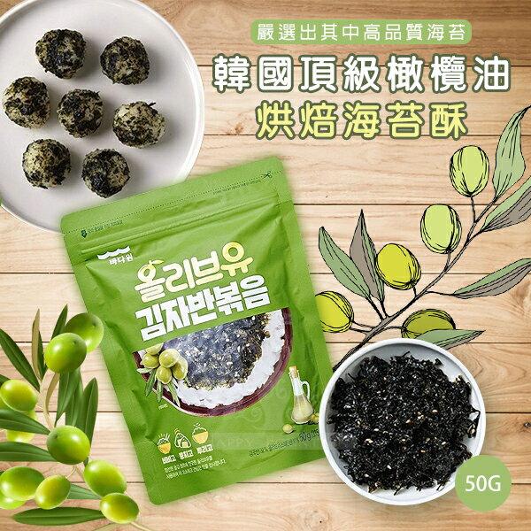 韓國 頂級橄欖油烘焙海苔酥50g/包