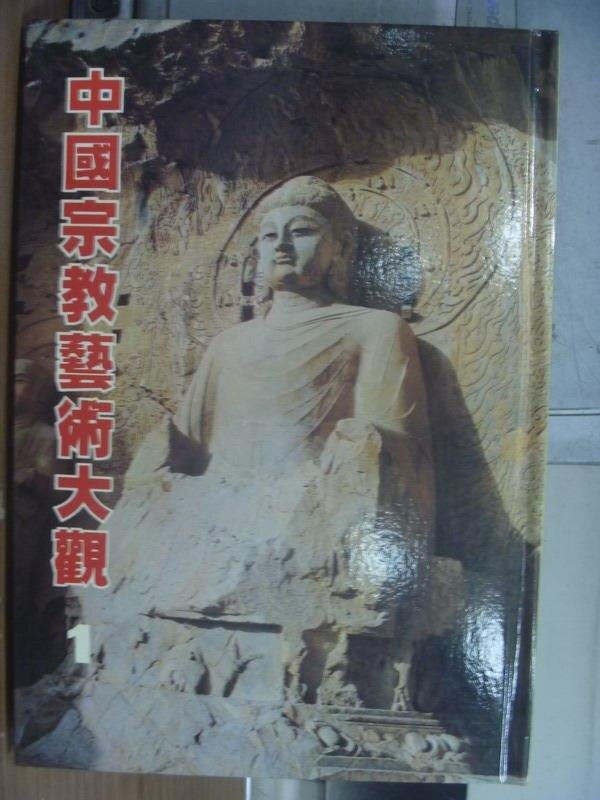 【書寶二手書T8/宗教_PCD】中國宗教藝術大觀1_呂石明等_原價700