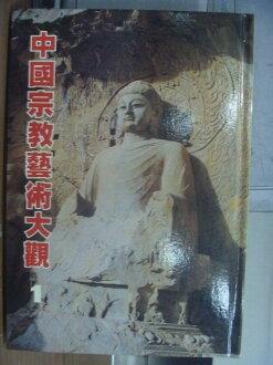 【書寶二手書T6/宗教_PCD】中國宗教藝術大觀1_呂石明等_原價700