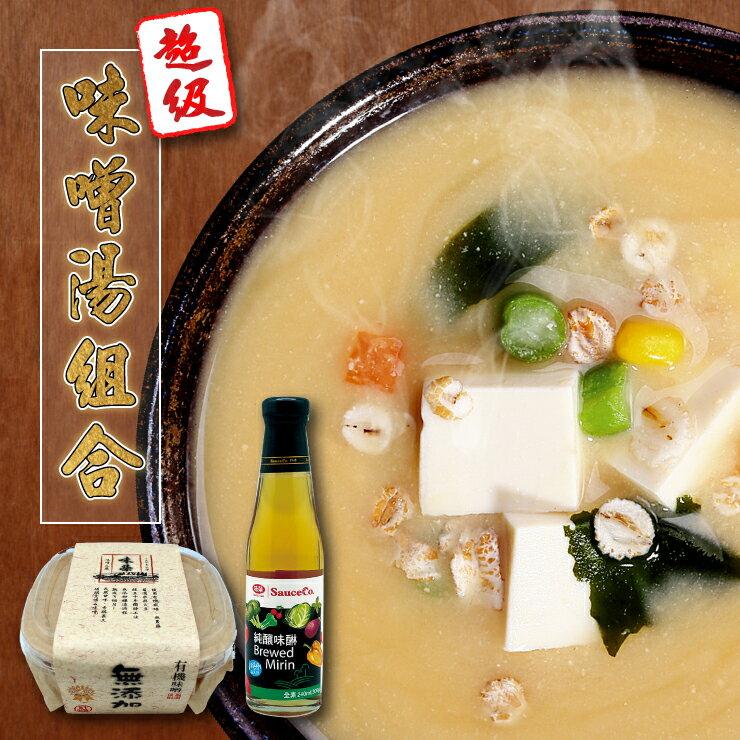 【味榮】味噌湯組合(有機達人味噌.海帶芽.味醂.台灣芝麻Q麵) 0