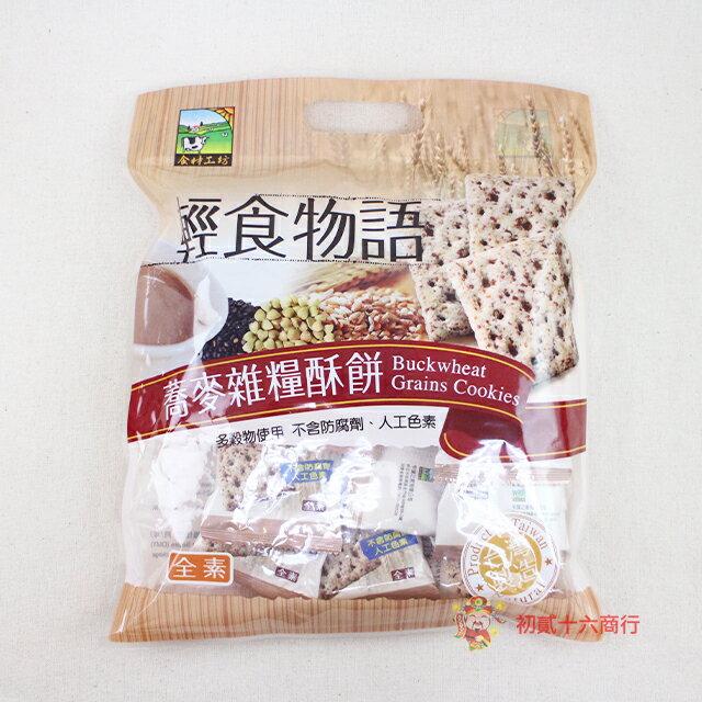 【0216零食會社】輕食物語 蕎麥雜糧酥餅330g_14入