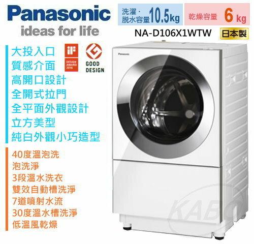 【佳麗寶】-(Panasonic國際)日製變頻洗脫烘滾筒洗衣機-10.5kg【NA-D106X1WTW】預購加碼送聲寶豆漿機