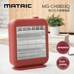 ★抗寒必備★【限量免運】MATRIC 松木家電 MG-CH0803Q 暖芯紅外線電暖器 電暖爐 暖氣機 公司貨
