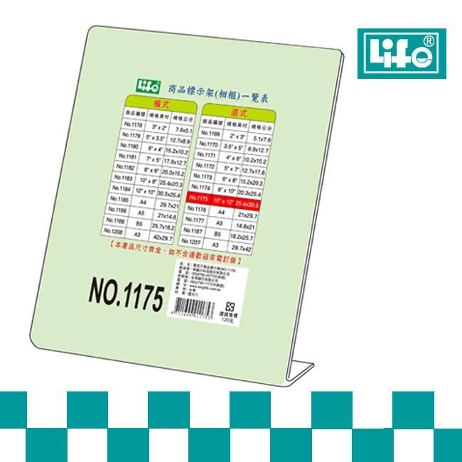 LIFE徠福 #1175直式壓克力 標示架 相框