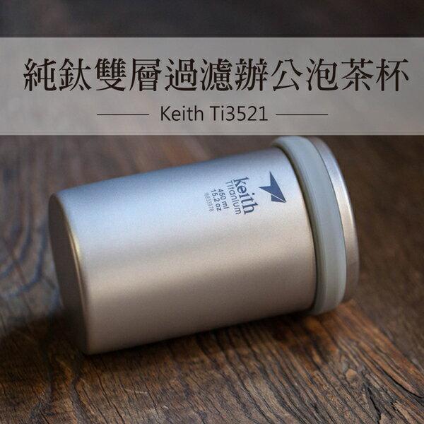 【野道家】鎧斯Keith 純鈦雙層過濾辦公泡茶杯-Ti3521