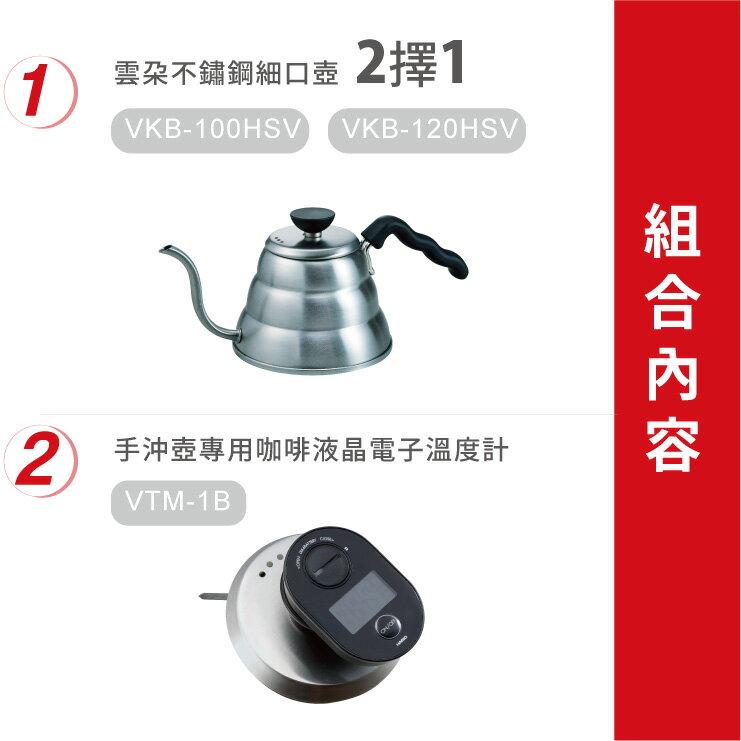 咖啡電子溫度計手沖壺組/VTM-1B + (VKB-100HSV/VKB-120HSV 2擇1) 1
