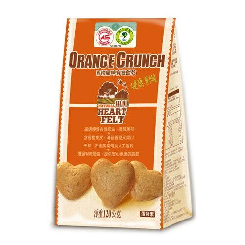《用心有机饼干》 香橙风味有机饼干 120g