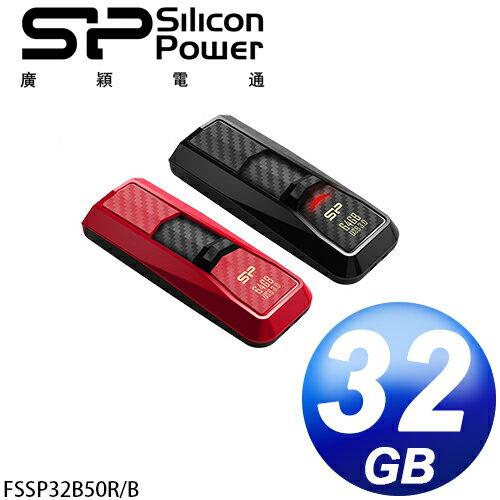 廣穎 Silicon Power B50 32GB 魅影極光隨身碟
