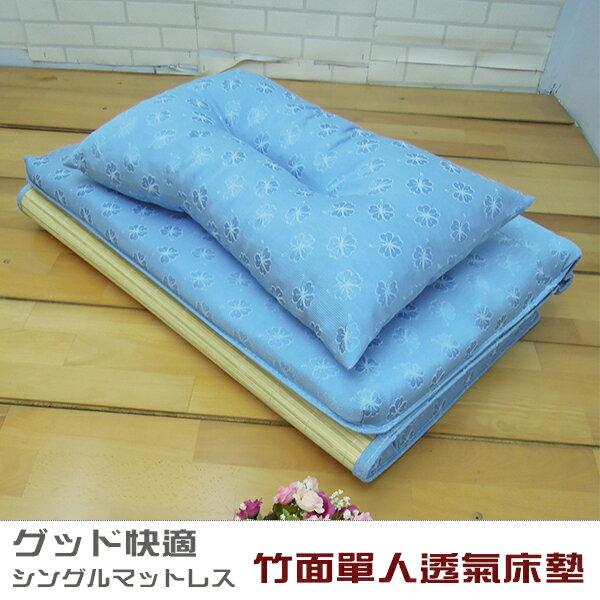 #買床墊送記憶枕-學生床墊/單人床墊《藍色幸運草單人竹面透氣床墊+贈舒適透氣記憶枕》-台客嚴選