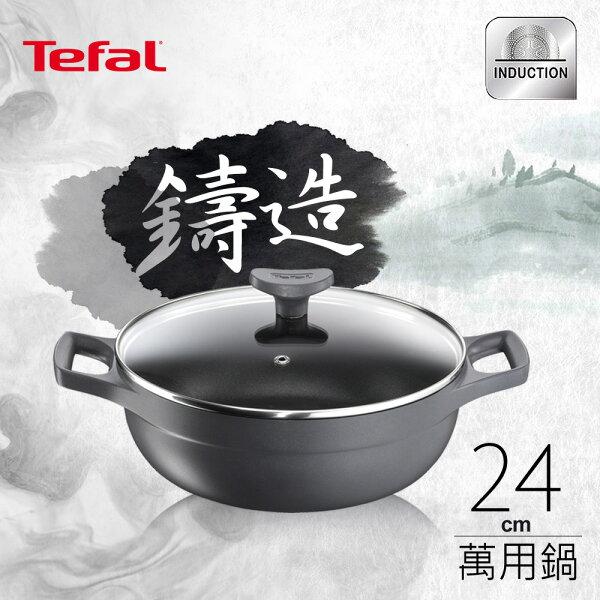 特福旗艦館:Tefal法國特福津釜鑄造系列24CM不沾深煎萬用鍋(含玻璃蓋)