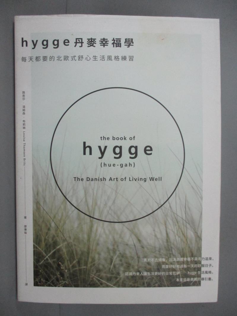 【書寶 書T8/勵志_ODT】Hygge丹麥幸福學──每天都要的北歐式舒心 風格練習_路易莎.湯姆森.布莉絲  廖