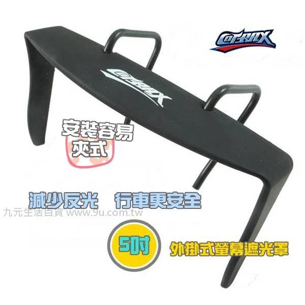 【九元生活百貨】Cotrax 外掛式5吋螢幕遮光罩/夾式 遮陽 反光 導航