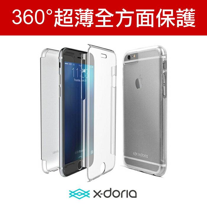 X-doria 全方位超薄殼 4.7吋 iPhone 6/6S I6 IP6S Defense360度雙面透明殼 手機殼 保護殼 硬殼 背蓋/TIS購物館