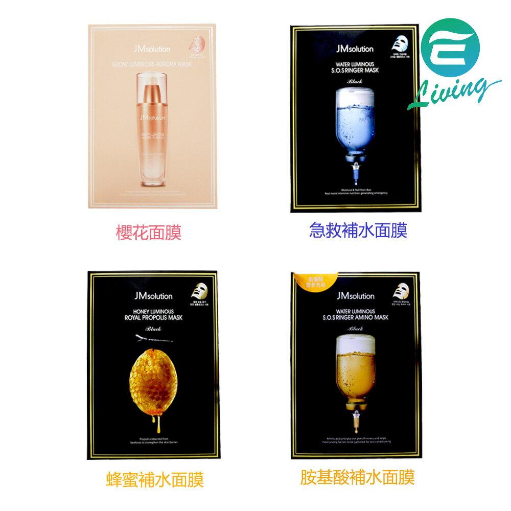韓國 JM Solution 面膜 (盒 / 10入) 1