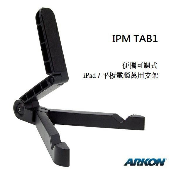 華若維生活精品 便攜可調式iPad /  平板電腦萬用支架 (ARKON IPM-TAB1)