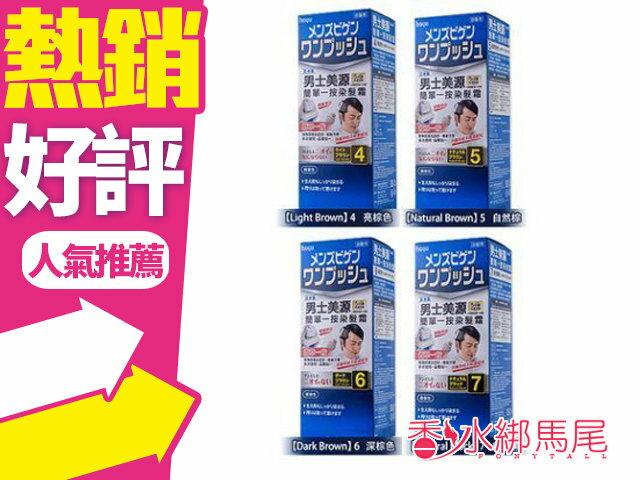 日本 男士美源 簡單一按染髮霜 白髮用 染髮膏 染髮劑 DIY 居家快速簡便◐香水綁馬尾◐