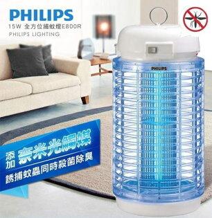 【飛利浦PHILIPS】15W全方位捕蚊燈(E800R)