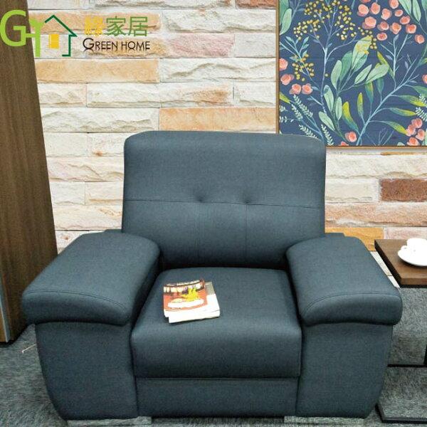 【綠家居】蒙哥利時尚耐磨皮革單人座沙發(1人座)