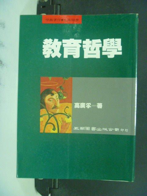 【書寶二手書T4/大學教育_KOK】教育哲學_原價500_高廣孚