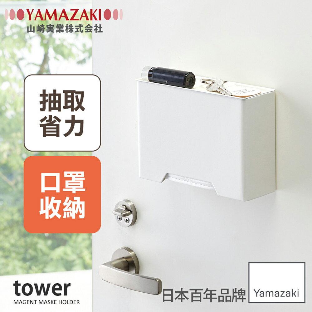 日本【YAMAZAKI】tower磁吸式口罩收納盒(白)★飾品架 / 收納架 / 收納盒 / 急救箱 0