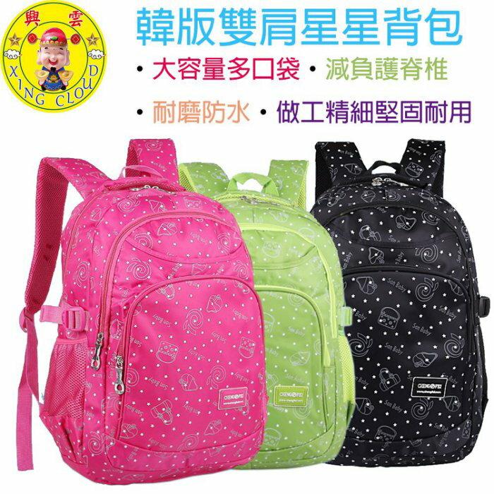 ︵興雲網購︵~22029 雙肩星星背包~書包 兒童小學生書包幼兒園寶寶可愛 大容量 背包