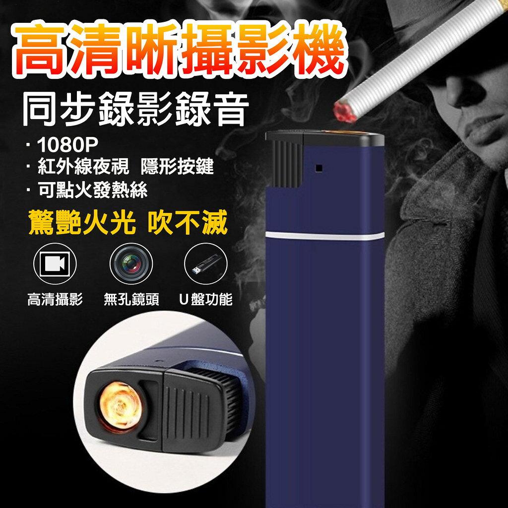 無賴WL小舖 【無賴小舖】K6無孔夜視打火機攝像機 高清1080P 針孔 夜視 循環錄影 密錄器 監視器 監控 錄音錄影