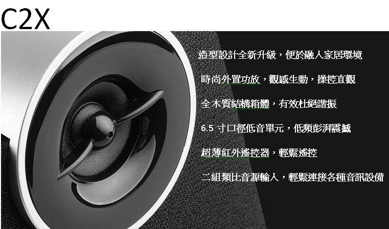 喇叭 宅配免運費 EDIFIER C2X 2.1聲道 無線遙控 電腦多媒體喇叭電視音響英雄聯盟CS電腦周邊音箱LOL 3