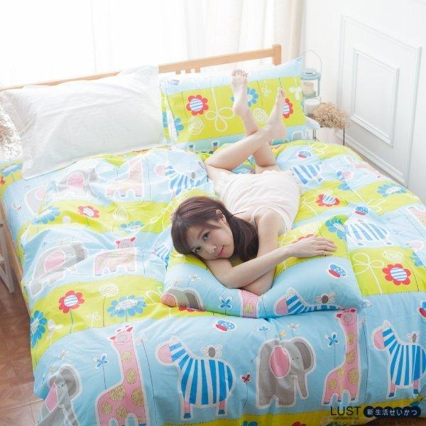 LUST寢具 【新生活eazy系列-晴空動物】床包/枕套/被套組、台灣製